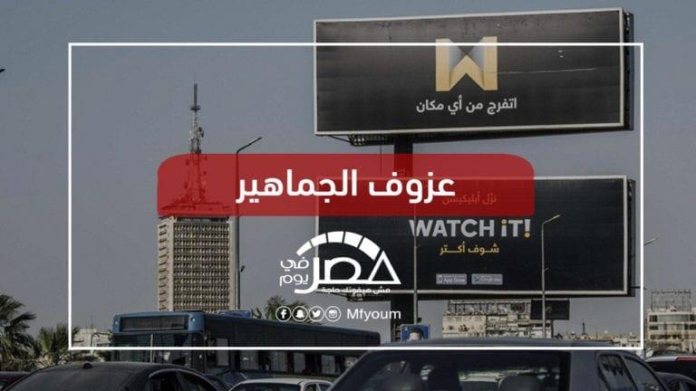 """سيطرة """"Watch iT"""" على تراث ماسبيرو.. حماية أم احتكار؟"""