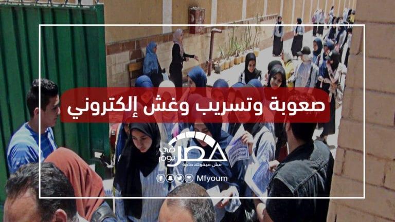 هاشتاج #أولى_ثانوي يتصدر تويتر.. وطلاب: لو راجل حل الامتحانات