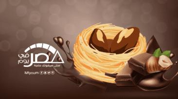 طريقة عمل الكنافة بالشوكولاتة في رمضان