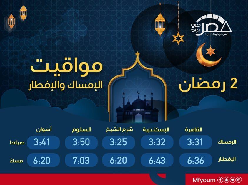 أذان المغرب 2 رمضان