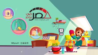 نصائح لتنظيف منزلك في رمضان (إنفوجراف)
