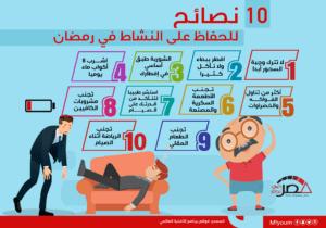 النشاط في رمضان