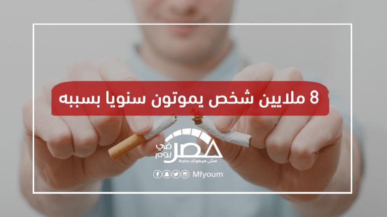 اليوم العالمي للامتناع عن التدخين.. 22.7% من المصريين مدخنون