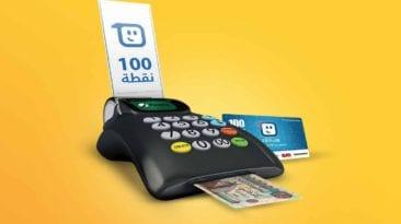 الرقابة المالية تصدر تعليمات بشأن استخدام وسائل الدفع غير النقدي