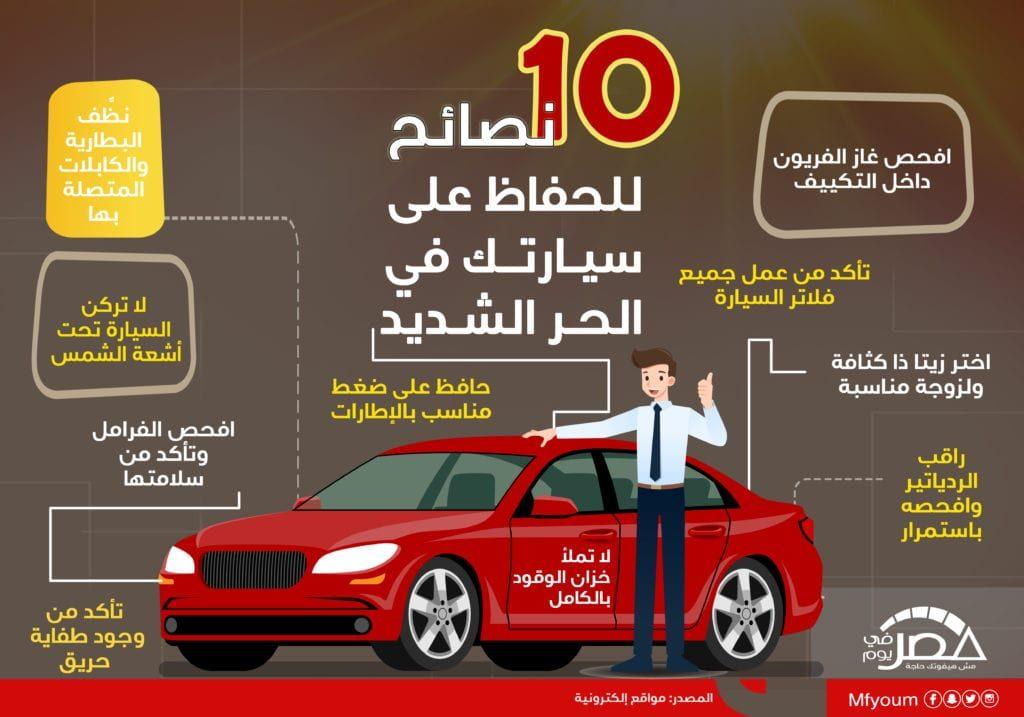 الحفاظ على سيارتك في الحر الشديد.. 10 نصائح (إنفوجراف)