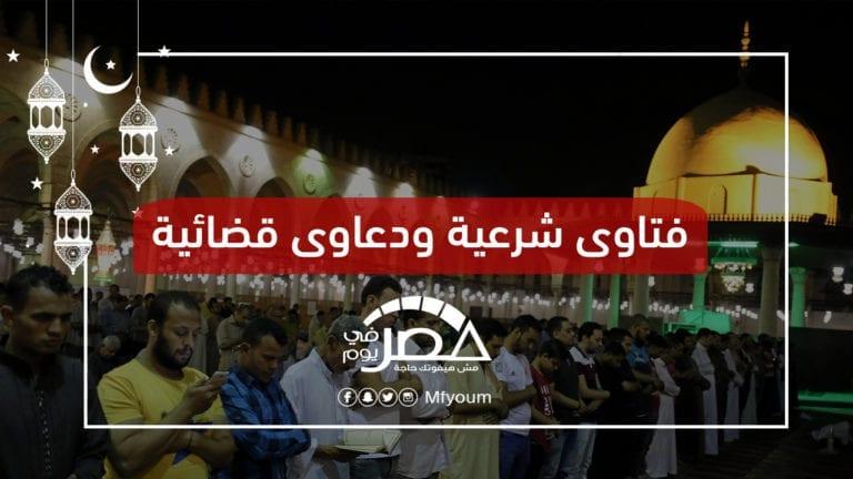 موعد صلاة الفجر والقنوت.. لماذا يتجدد الجدل في شهر رمضان؟