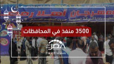 معارض أهلا رمضان.. انتشار واسع وشكاوى من ارتفاع الأسعار