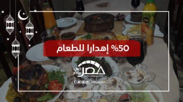"""الطعام في رمضان.. فتات للفقراء و""""عزومات"""" تهدر الأطنان"""