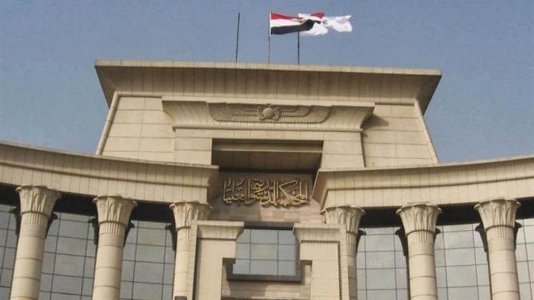 المحكمة الدستورية