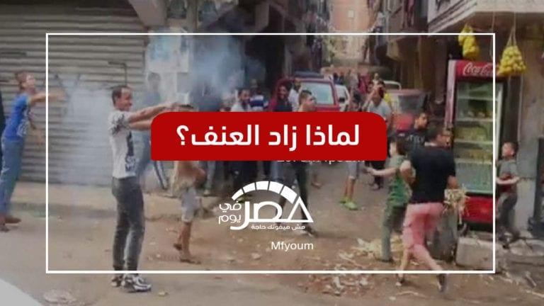 ارتفاع معدل المشاجرات بين المصريين.. إحباط وأوضاع صعبة