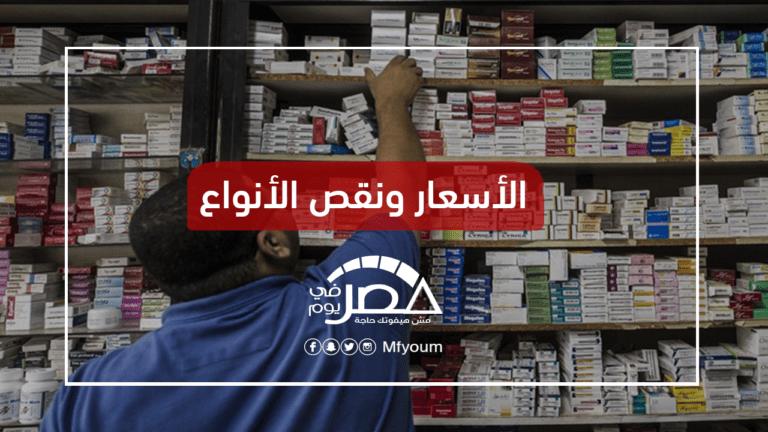 مشكلات وأزمات الدواء في مصر.. هل القانون الجديد هو الحل؟