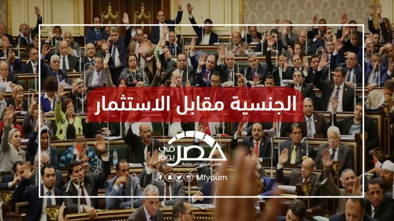 البرلمان يوافق على 3 قوانين: تعيين رؤساء الهيئات القضائية وزيادة المعاشات