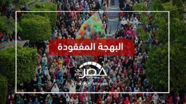 أغاني العيد من كوكب الشرق لصفاء أبو السعود.. لماذا غاب الجديد؟