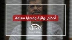 بعد وفاة محمد مرسي.. أبرز القضايا التي كان يحاكم فيها الرئيس الأسبق