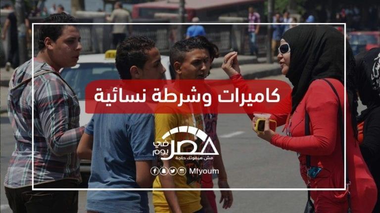 التحرش في عيد الفطر.. هل تقضي الاستعدادات على الظاهرة؟