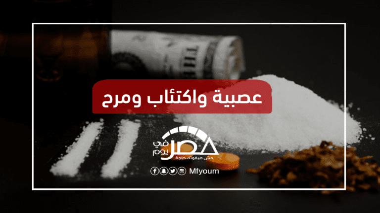 """في اليوم العالمي لـ""""مكافحة المخدرات"""".. مصر تحارب الكيف"""
