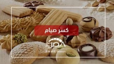 أشهر أكلات المصريين في عيد الفطر