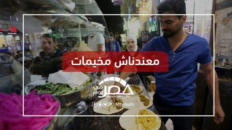 في اليوم العالمي للاجئين.. كيف يعيشون بمصر؟