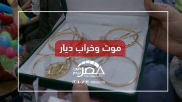 استرداد الشبكة عند فسخ الخطوبة.. جدل فقهي وقانوني