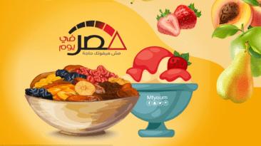 بدائل لحلويات العيد