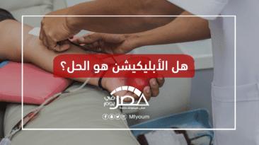 مبادرة شبابية بتصميم أبليكيشن خاص بضمان نقل الدم من المتبرعين إلى مستحقيه- مصر في يوم