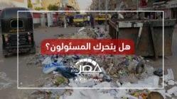 #المحلة_لازم_تنضف.. عروس الدلتا تنتفض ضد القمامة والفوضى