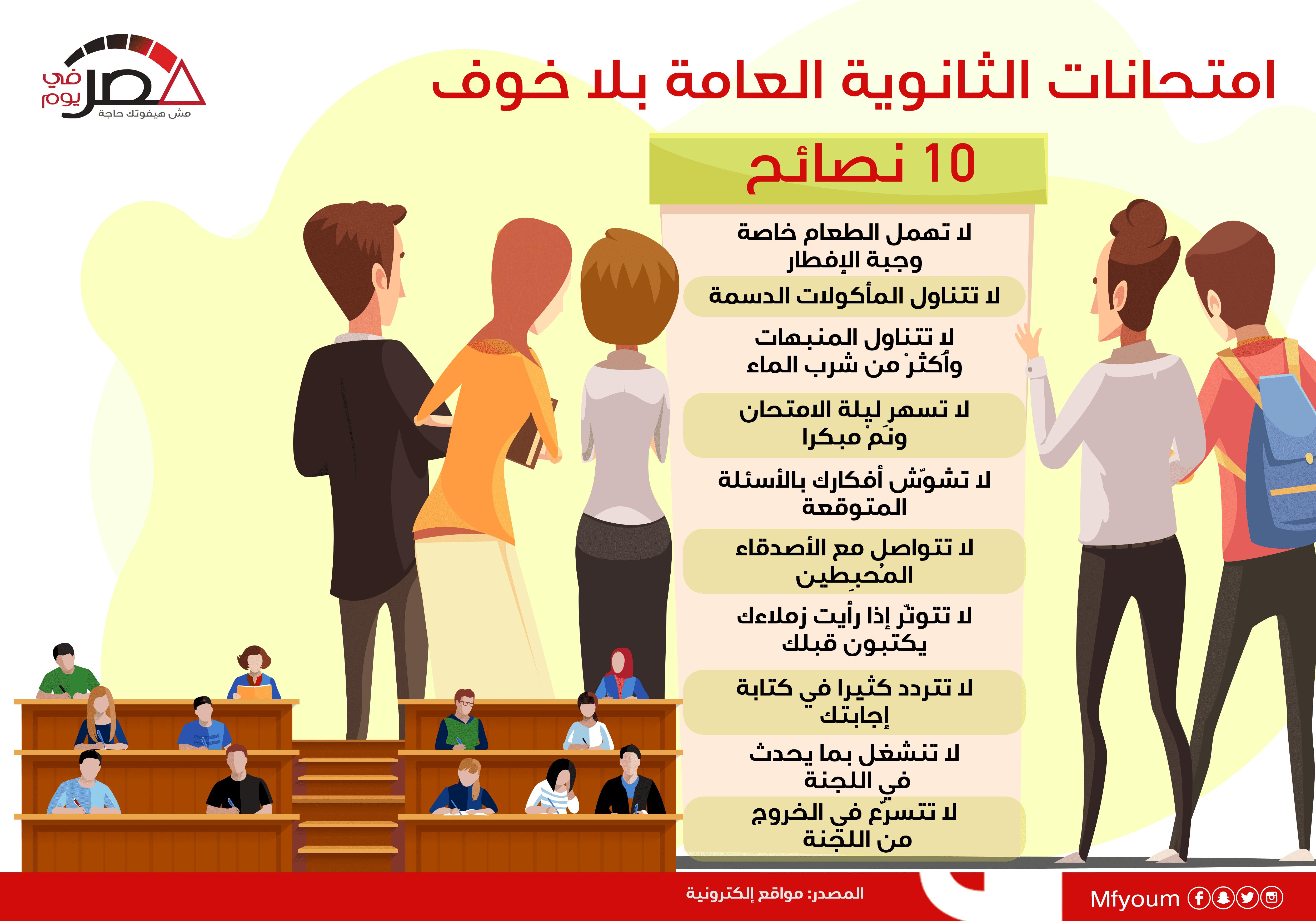 امتحانات الثانوية العامة بلا خوف.. 10 نصائح (إنفوجراف)