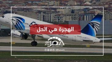 10.6% زيادة في أعداد المهاجرين المصريين خلال عام.. أسباب وتداعيات