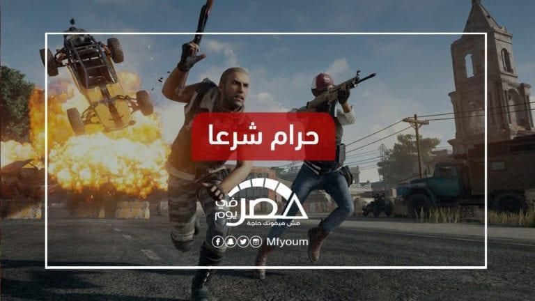 شبح لعبة PUBG يعود مجددا.. فهل تحظرها مصر؟