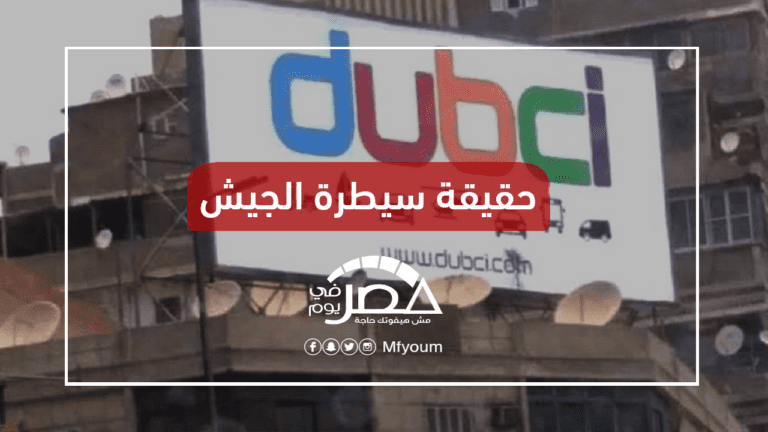 شركة دابسي.. هل تشعل منافسة سوق النقل الذكي في مصر؟
