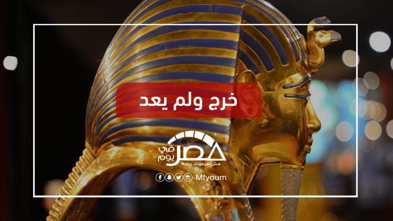 بعد بيع تمثال توت عنخ آمون.. من يعيد آثار مصر المهربة؟