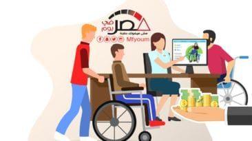 الدعم النقدي لذوي الاحتياجات الخاصة.. المستفيدون (إنفوجراف)