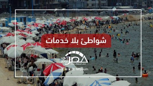 المصايف في مصر.. أماكن للفقراء والساحل الشمالي للأغنياء فقط