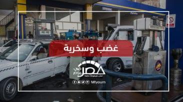بعد رفع أسعار الوقود.. زيادة تعريفة المواصلات وتأثر عشرات السلع والخدمات