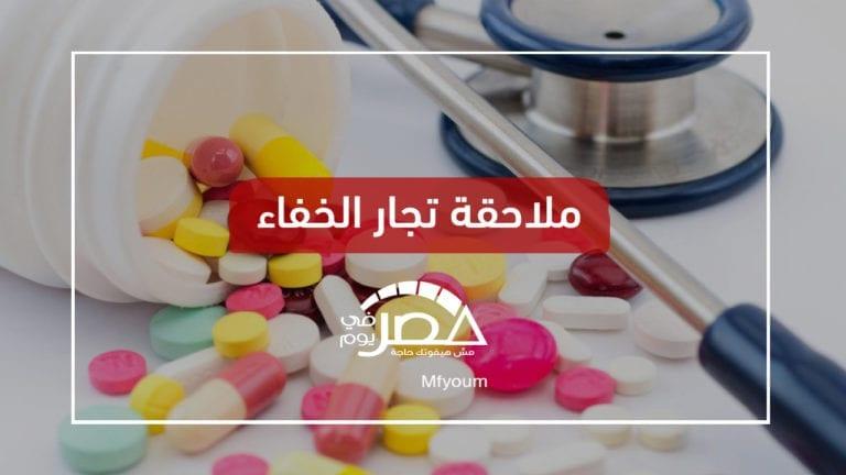منظومة تتبع الدواء.. هل تقضي على المغشوش والمهرب؟