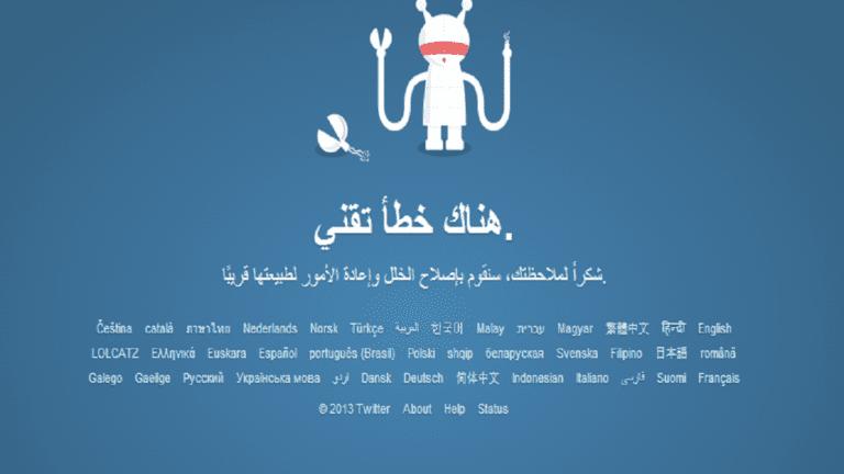 """عطل مفاجئ يضرب """"تويتر"""" في مصر ومعظم بلدان العالم"""