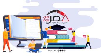 المرحلة الأولى لتسيق الجامعات.. الحد الأدنى وكيفية التقديم (إنفوجراف)