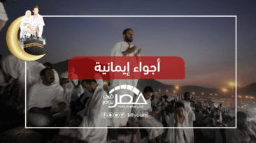 كل ما تريد معرفته عن الحجاج المصريين في موسم 2019