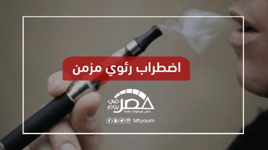 حالة وفاة وإصابات بأمراض.. هل تحظر السجائر الإلكترونية في مصر؟