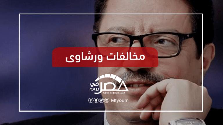 بعد سقوط أحمد سليم.. هل تقضي مصر على فساد المسئولين؟