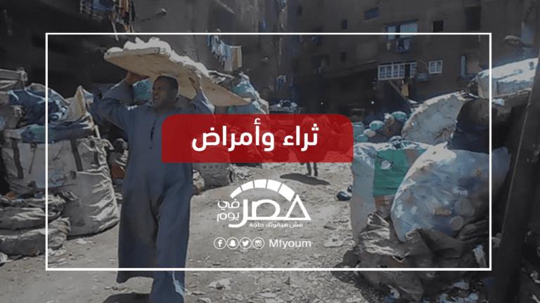 حي الزبالين في القاهرة.. هكذا يعيش 55 ألف شخص بين أكوام القمامة