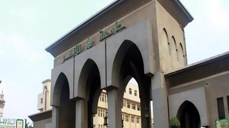 تنسيق جامعة الأزهر