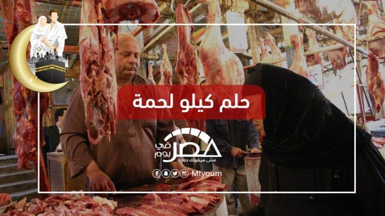 فقراء مصر.. كيف يقضي 35% من الشعب عيد الأضحى؟