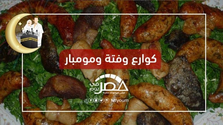 أكلات عيد الأضحى عند المصريين: 4 فوائد و4 أضرار و14 نصيحة