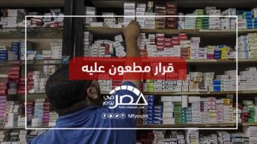 قرار شطب العزبي ورشدي.. ماذا يجري في سوق الدواء؟