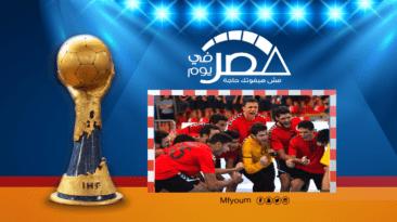 إنجازات منتخب مصر لكرة اليد بكأس العالم للناشئين