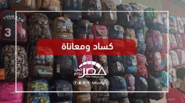 عام دراسي جديد.. كيف تقتل أسعار المستلزمات فرحة المصريين؟