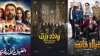 """""""ولاد رزق 2"""" يتصدر.. تعرف على إيرادات أفلام عيد الأضحى"""