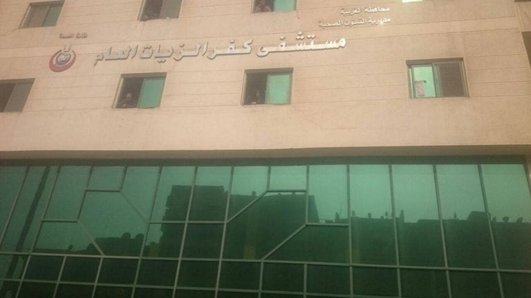 مستشفى كفر الزيات