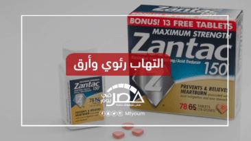 حظر دواء زانتاك